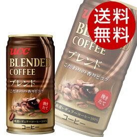 UCC ブレンドコーヒー(185g×90本入)【缶コーヒー】【送料無料】