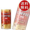 サンガリア クオリティコーヒー微糖(185g×90本入)【コーヒー 缶コーヒー】【送料無料】※北海道・沖縄・離島を除く