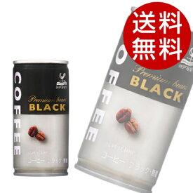 神戸居留地 ブラックコーヒー(185g×90本入)【缶コーヒー】【送料無料】