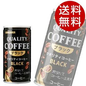 サンガリア クオリティブラック(185g×90本入)【無糖 缶コーヒー】【送料無料】