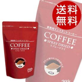 インスタントコーヒー スプレードライコーヒー(200g×12袋)【業務用 大容量 粉】【送料無料】