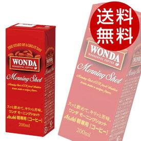 ワンダ モーニングショット 朝専用 紙パック(200ml×48本入)【アサヒ WONDA コーヒー】【送料無料】