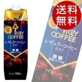 キーコーヒー テトラアイスコーヒー 微糖(1L×12本入)【ボトルコーヒー】【送料無料】