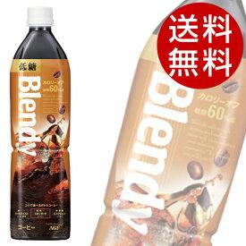 AGF ブレンディ 低糖(900ml×24本入)[ Blendy コーヒー ボトルコーヒー ]【送料無料】