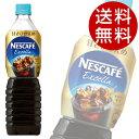 ネスレ ネスカフェ エクセラ ボトルコーヒー 甘さひかえめ(900ml×24本入)【送料無料】※北海道・沖縄・離島を除く