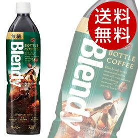 AGF ブレンディ 無糖(900ml×24本入)[ Blendy コーヒー ボトルコーヒー ]【送料無料】