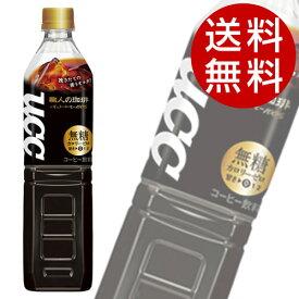 UCC 職人の珈琲 無糖(930ml×24本入)【コーヒー ボトルコーヒー】【送料無料】