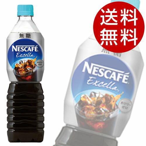 ネスレ ネスカフェ エクセラ ボトルコーヒー 無糖(900ml×24本入)【送料無料】※北海道・沖縄・離島を除く