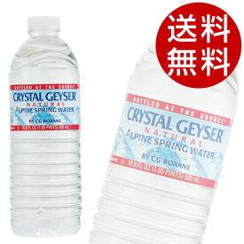 クリスタルガイザー (500ml×48本入) [ 通常梱包出荷 水 ミネラルウォーター ソフトドリンク 飲料 ] 【送料無料】