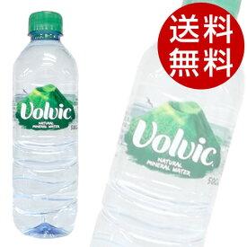 ボルヴィック volvic (500ml×48本入) ミネラルウォーター 送料無料 水 ボルビック ボルヴィック 【送料無料】