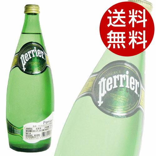 ペリエ(Perrier) プレーン (750ml×12本入) 【ペリエナチュラル 炭酸水】【送料無料】※北海道・沖縄・離島を除く
