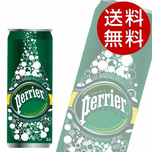 ペリエ(Perrier)プレーン(330ml×48本入)【ペリエナチュラル 炭酸水】【送料無料】※北海道・沖縄・離島を除く