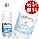 ゲロルシュタイナー (1L×12本入)【炭酸水 GEROLSTEINER】【送料無料】※北海道・沖縄・離島を除く