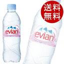 エビアン 500ml×48本(24本×2ケース)【evian】【送料無料】