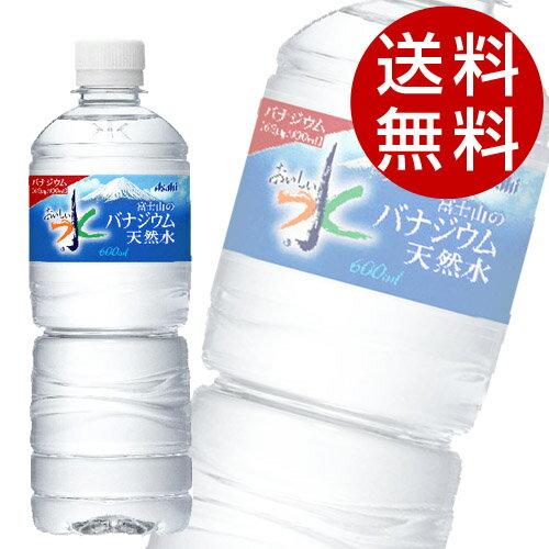 アサヒ 富士山のバナジウム天然水(600ml×48本入)【ミネラルウォーター】【送料無料】※北海道・沖縄・離島を除く