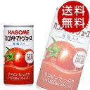 カゴメ トマトジュース(190g×60本入)【送料無料】※北海道・沖縄・離島を除く