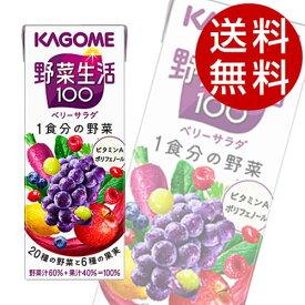 カゴメ 野菜生活100 ベリーサラダ 200ml×48本【野菜ジュース】【送料無料】