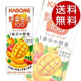 カゴメ 野菜生活100 マンゴーサラダ 200ml×48本【野菜ジュース】【送料無料】