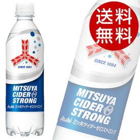 アサヒ 三ツ矢サイダーゼロ ストロング 500ml×48本【送料無料】