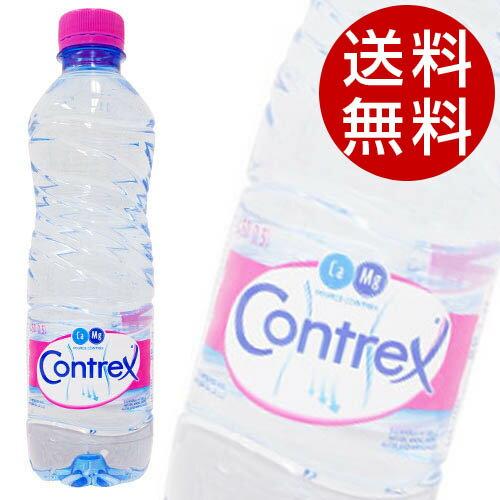 コントレックス (500ml×48本入)【CONTREX 500ml】【送料無料】※北海道・沖縄・離島を除く