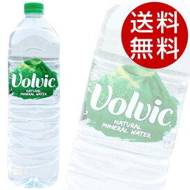 ボルヴィック volvic ボルビック (1.5L×12本入) ミネラルウォーター 送料無料 水 ボルビック ボルヴィック 【送料無料】