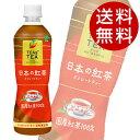 伊藤園 TEAS'TEA NEW AUTHENTIC 日本の紅茶 500ml×48本【送料無料】※北海道・沖縄・離島を除く