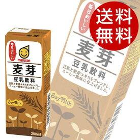 マルサンアイ 豆乳飲料麦芽 200ml×48本【送料無料】※北海道・沖縄・離島を除く