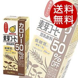 マルサンアイ 豆乳飲料麦芽コーヒーカロリー50%オフ 200ml×48本【送料無料】※北海道・沖縄・離島を除く