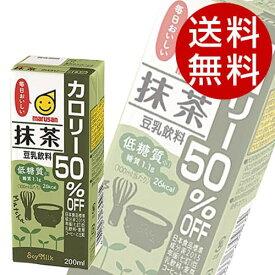 マルサンアイ 豆乳飲料抹茶カロリー50%オフ 200ml×48本【送料無料】※北海道・沖縄・離島を除く