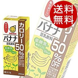マルサンアイ 豆乳飲料バナナカロリー50%オフ 200ml×48本【送料無料】※北海道・沖縄・離島を除く