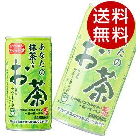 サンガリア あなたの抹茶入りお茶 190g×90缶【送料無料】