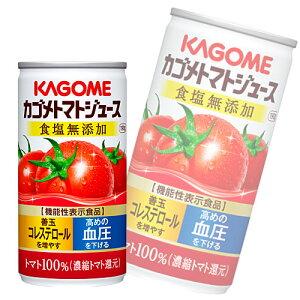 カゴメ トマトジュース 食塩無添加 190g×60缶【送料無料】※北海道・沖縄・離島を除く
