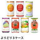 【3ケース缶飲料よりどり】 送料無料 果汁100%ジュース 野菜ジュース オレンジ アップル グレープフルーツ グレープ ぶどう 果物 トマト【送料無料】