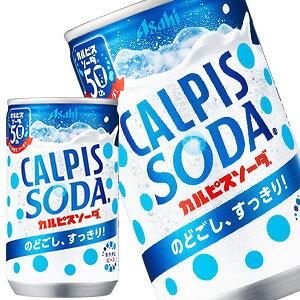 【4〜5営業日以内に出荷】アサヒ カルピスソーダ 160ml缶×60本[30本×2箱][賞味期限:2ヶ月以上]北海道、沖縄、離島は送料無料対象外です。[送料無料]