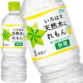 コカコーラ いろはす 天然水にれもん 555mlPET×48本[24本×2箱]北海道、沖縄、離島は送料無料対象外[賞味期限:2ヶ月以上][送料無料]【4〜5営業日以内に出荷】