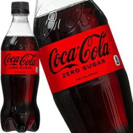 コカ・コーラ コカコーラ ゼロシュガー 500mlPET×48本[24本×2箱]北海道、沖縄、離島は送料無料対象外[送料無料]【2〜3営業日以内に出荷】炭酸飲料 ゼロカロリー コーク 強炭酸 Coca Cola coke