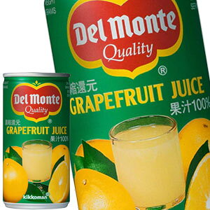 デルモンテ グレープフルーツジュース 190g缶×60本[30本×2箱][賞味期限:4ヶ月以上][送料無料]【4〜5営業日以内に出荷】