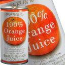 神戸居留地 オレンジジュース100% 185g×30本<※90本まで1配送可>【5月12日出荷開始】[税別]