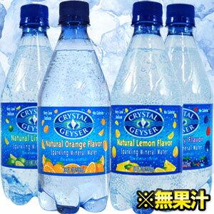 クリスタルガイザー スパークリング[CrystalGeyser] 炭酸水 532ml×24本選り取り[賞味期限:2ヶ月以上] [水・ミネラルウォーター]天然水・ナチュラルウォーター2ケースまで1配送でお届け[税別]