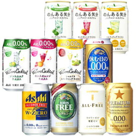 [全品対象先着最大350円OFFクーポン配布中]ノンアルコール飲料11種類選り取り各350ml缶×24本3ケース72本まで1配送でお届けします【4〜5営業日以内に出荷】[税別]
