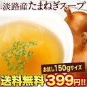 お試し 淡路産100% たまねぎスープ 150g [約25回分] 業務用[賞味期限:製造日より1年間]10パックまで1配送でお届けし…