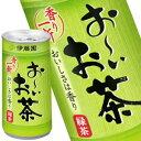 伊藤園 お〜いお茶 緑茶 190g缶×20本[賞味期限:12ヶ月以上]5ケース毎に送料がかかります【3〜4営業日以内に出荷】…