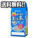【4〜5営業日以内に出荷】香り薫る麦茶ティーバッグ 54袋×10ケース[賞味期限:製造より12ヶ月以上]1セットまで1配…