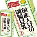 【4〜5営業日以内に出荷】マルサンアイ 国産大豆の調製豆乳1L紙パック×12本[6本×2ケース]2セットまで1配送でお届…