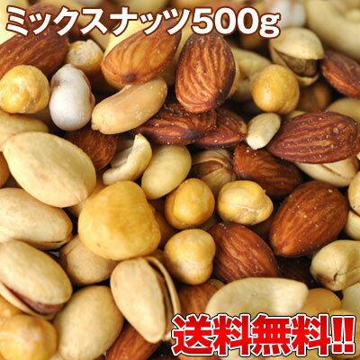 6種類のミックスナッツ500g10袋まで1配送でお届け北海道・沖縄・離島は送料無料の対象外[賞味期限:製造から120日間][送料無料][税別]