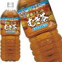 伊藤園 健康ミネラルむぎ茶 ペット 2L×6本 [麦茶][※12本まで1配送可]【3〜4営業日以内に出荷】[税別]