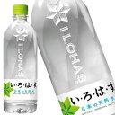 [sale]コカコーラ いろはす 555mlPET×24本北海道・沖縄・離島は送料無料対象外【4〜5営業日以内に出荷】【送料無料】[代引不可]国産天然水 国産水 い・ろ・は・す ILOHAS ミネラル