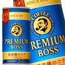 【4〜5営業日以内に出荷】サントリー BOSS ボス プレミアムボス 185g缶×30本3ケース毎に送料がかかります[賞味期限:4ヶ月以上][201409][税別]