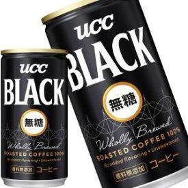 [sale]【10月30日出荷開始】 UCC ブラック無糖[BLACK無糖]185g缶×60本[30本×2箱][賞味期限:4ヶ月以上][送料無料]