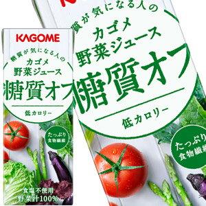 【4〜5営業日以内に出荷】カゴメ 野菜ジュース糖質オフ 200ml紙パック×24本[賞味期限:3ヶ月以上]4ケース毎に送料がかかります[201409][SD][税別]